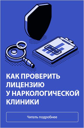 проверить лицензию нарко клиники