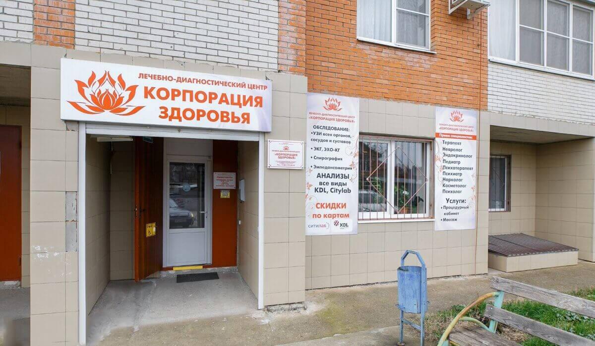 Наркологическая клиника астрахань курю запоями