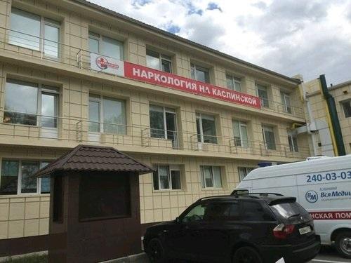 Псков наркология лечение алкоголизма в севастополе